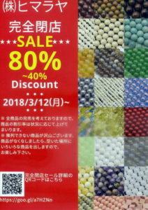 (株)ヒマラヤ 完全閉店 SALE 80%~40% Discount